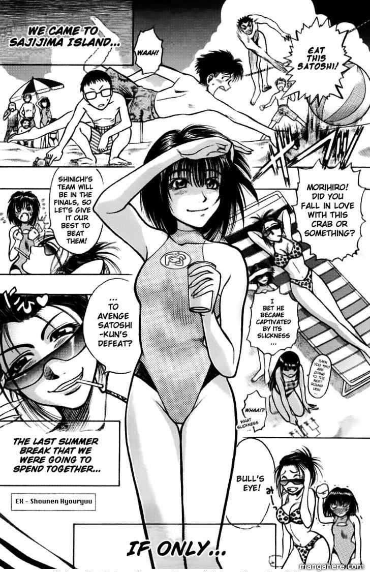 Ex Shounen Hyouryuu 3 Page 1