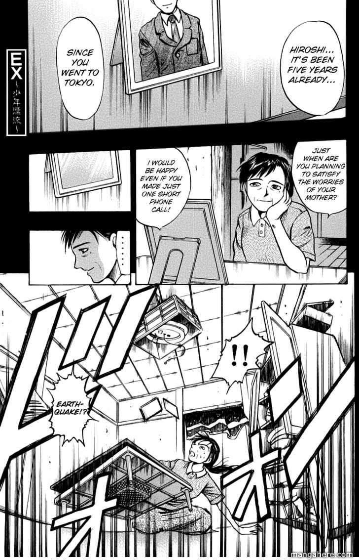 Ex Shounen Hyouryuu 7 Page 1