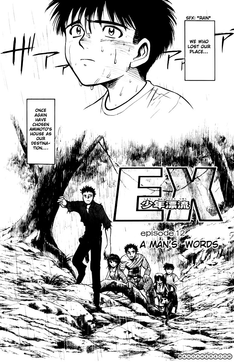 Ex Shounen Hyouryuu 12 Page 2
