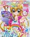 Nijiiro Prism Girl