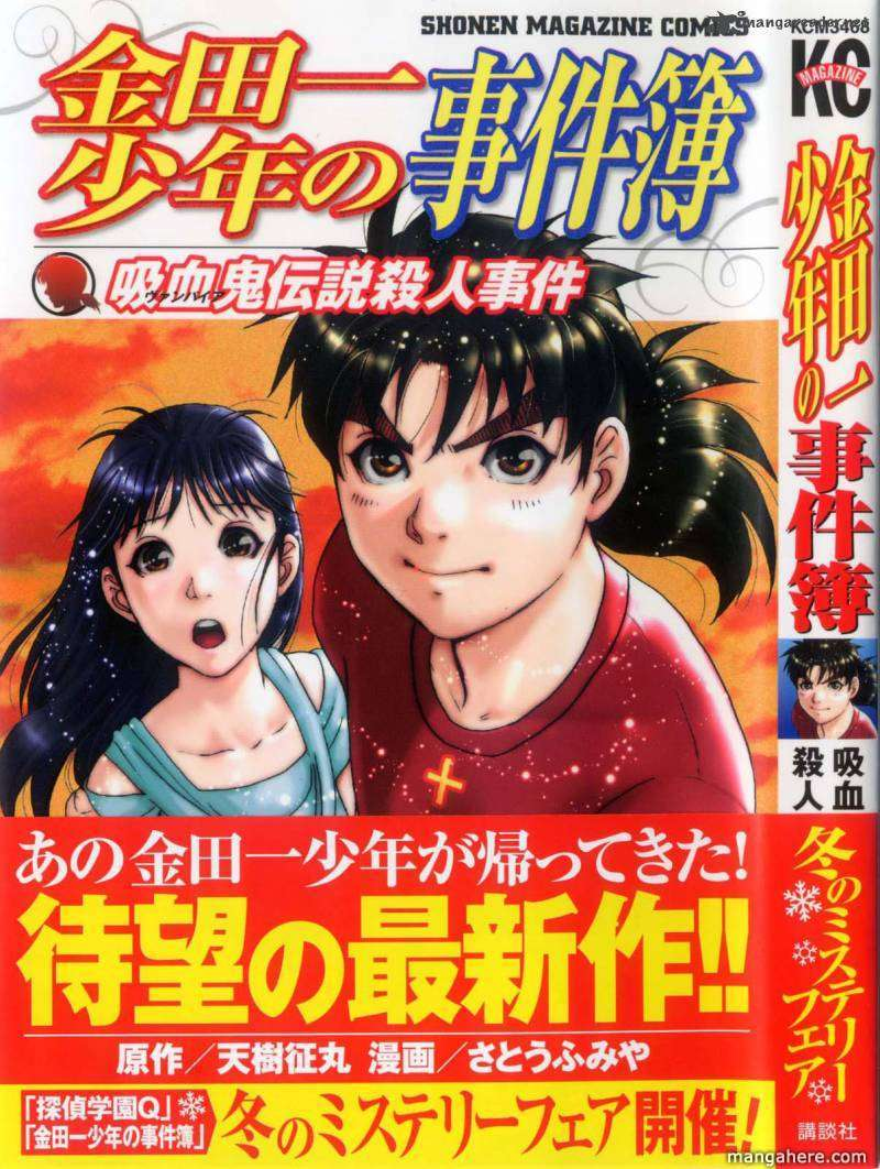 Kindaichi Case Files Legendary Vampire Murders 1 Page 2