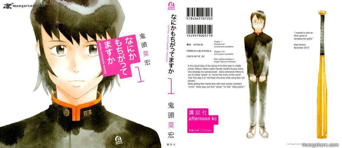 Nanika Mochigatte Masuka 2 Page 1