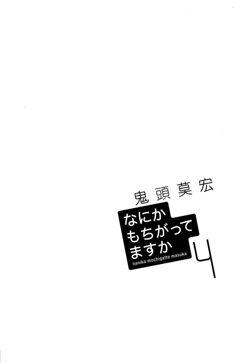 Nanika Mochigatte Masuka 19 Page 2