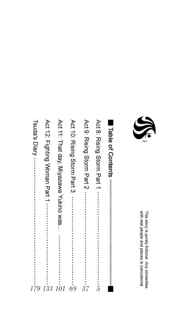 Kare Kano 0 Page 2