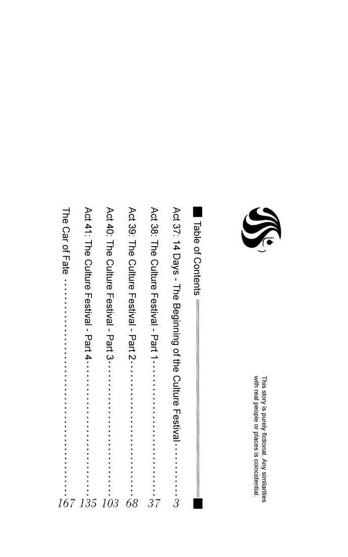 Kare Kano 37 Page 2