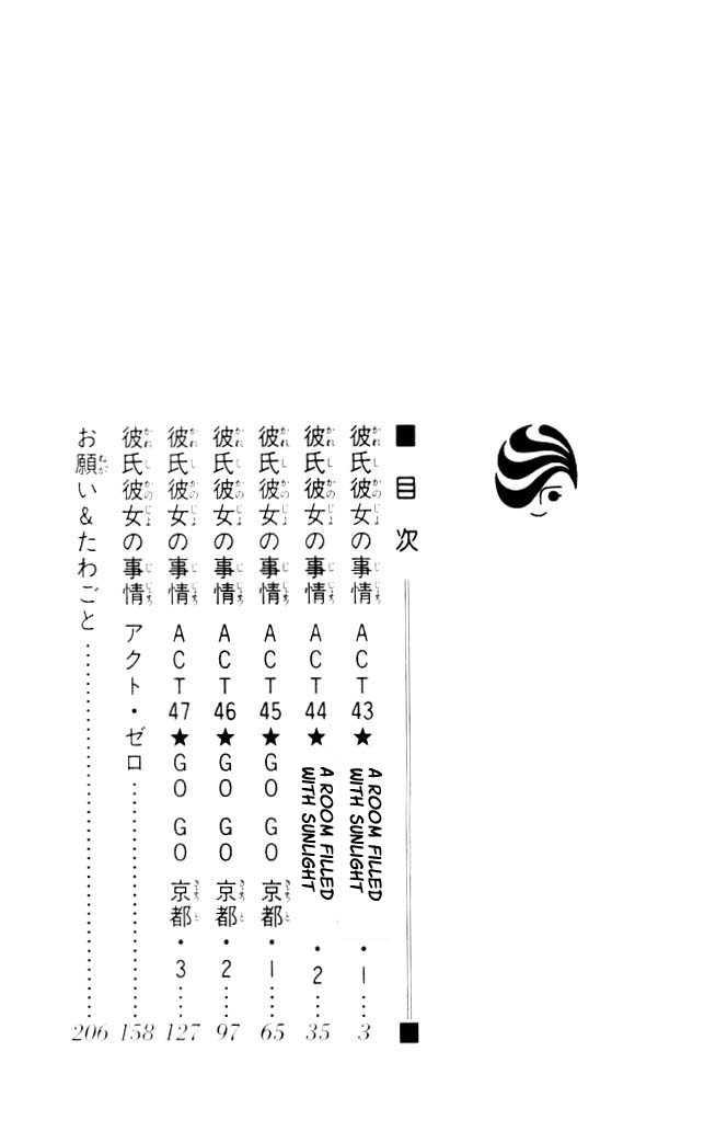 Kare Kano 43 Page 3