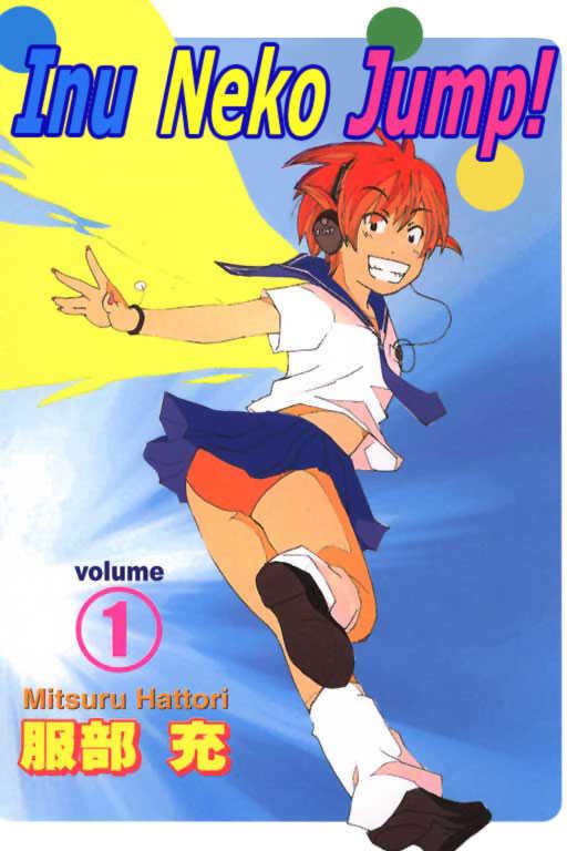 Inu Neko Jump 1 Page 1
