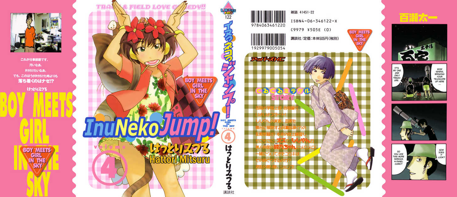 Inu Neko Jump 25 Page 1