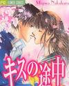 Kiss no Tsuchuu