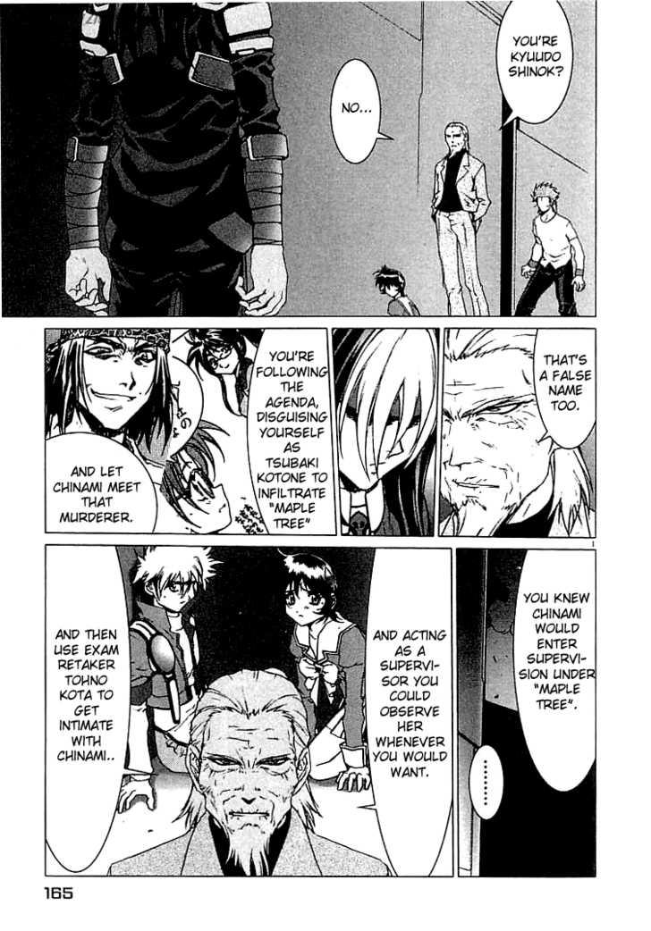 Psycho Trader Chinami 12 Page 2
