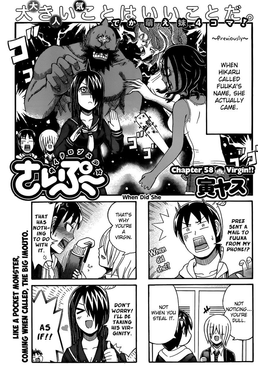 Cyclops Shoujo Saipu 58 Page 1