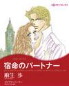 Shukumei no Partner