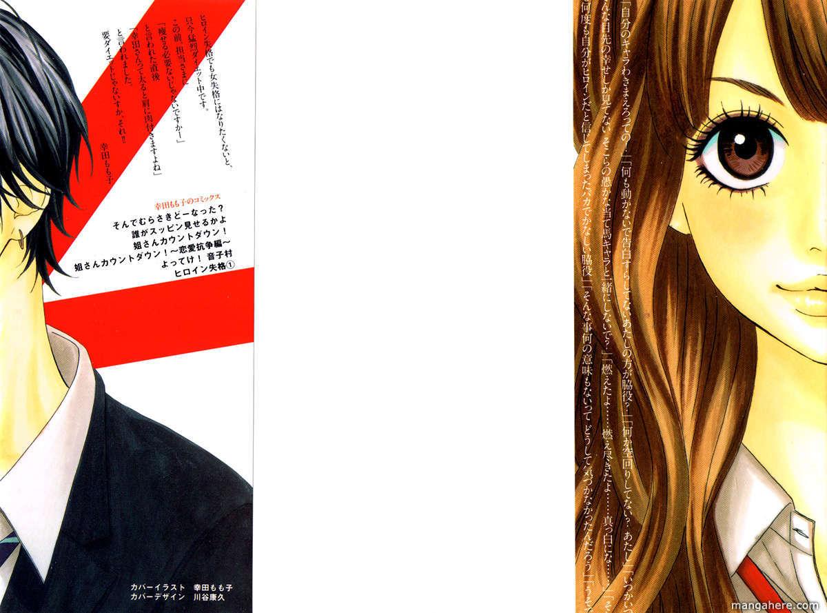 Heroine Shikkaku 4 Page 3