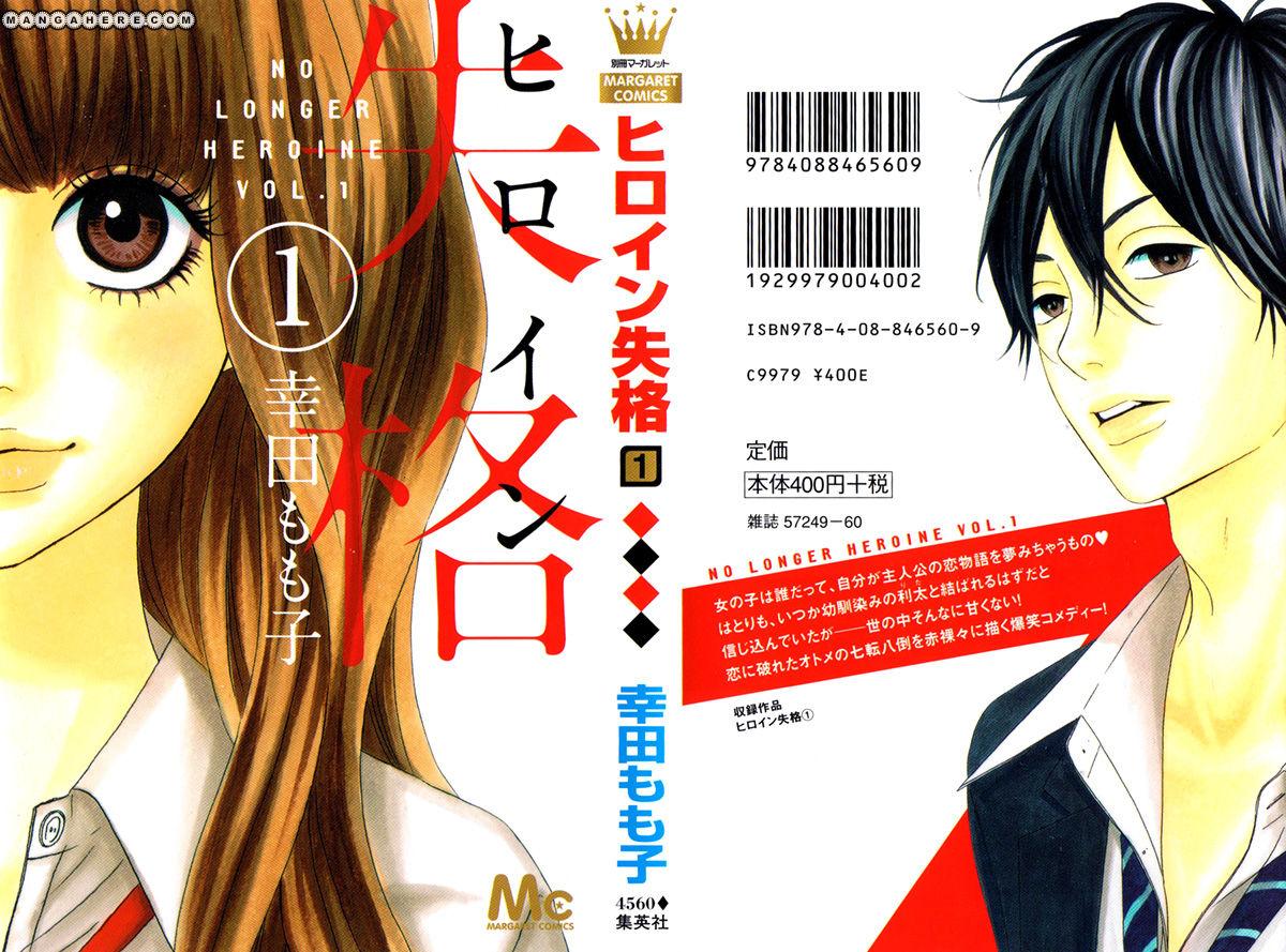 Heroine Shikkaku 4.5 Page 1