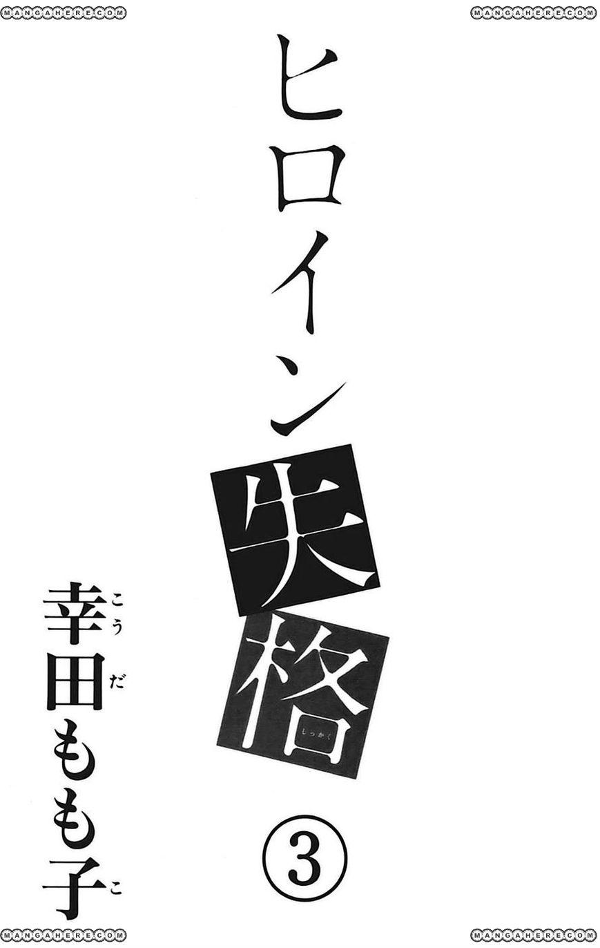 Heroine Shikkaku 9 Page 1
