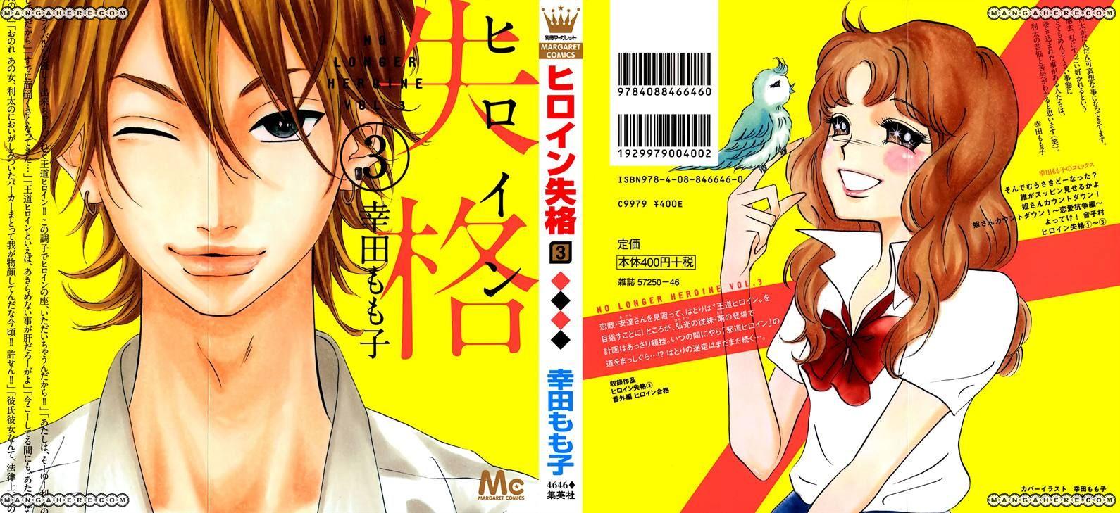 Heroine Shikkaku 9 Page 2