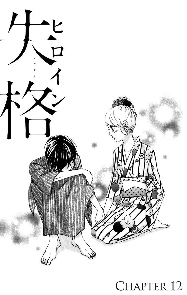 Heroine Shikkaku 12 Page 1