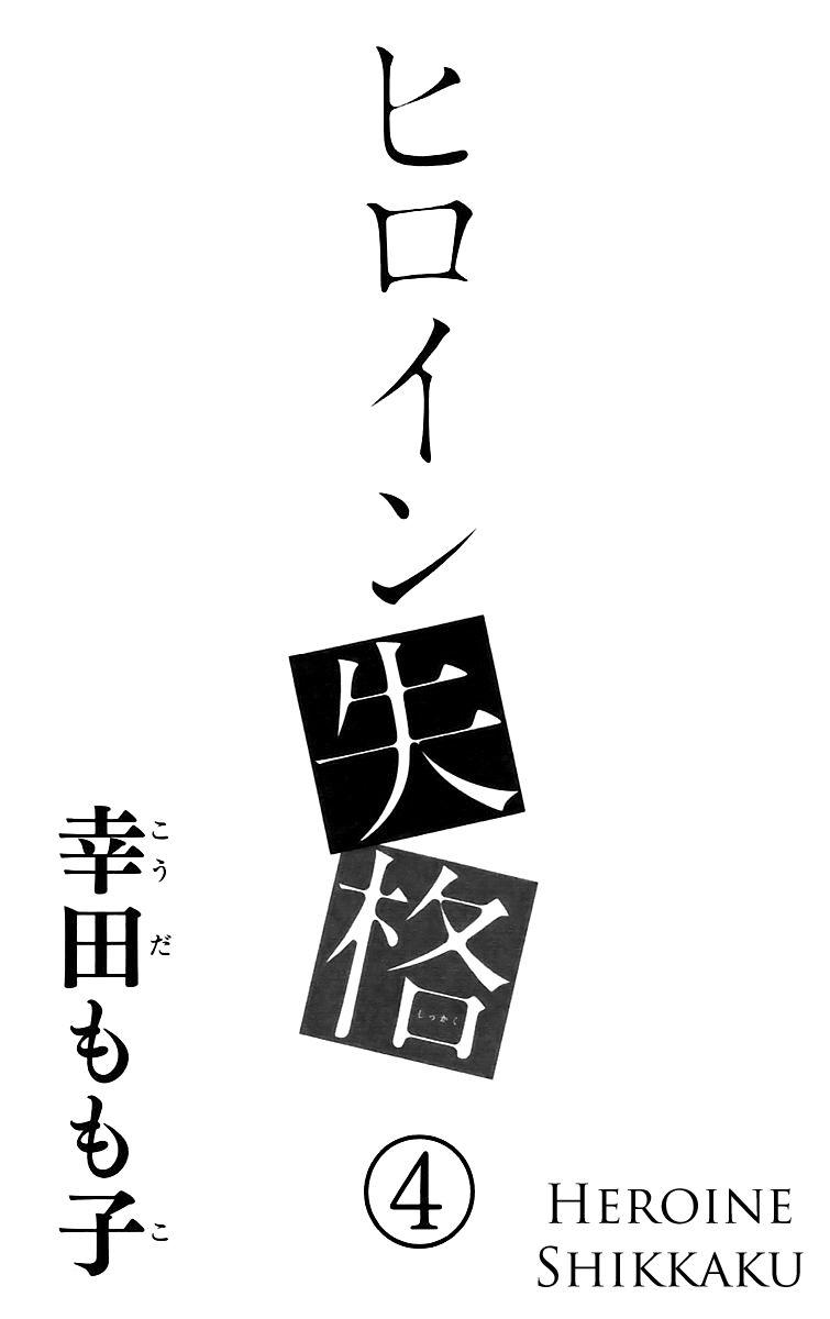Heroine Shikkaku 13 Page 2