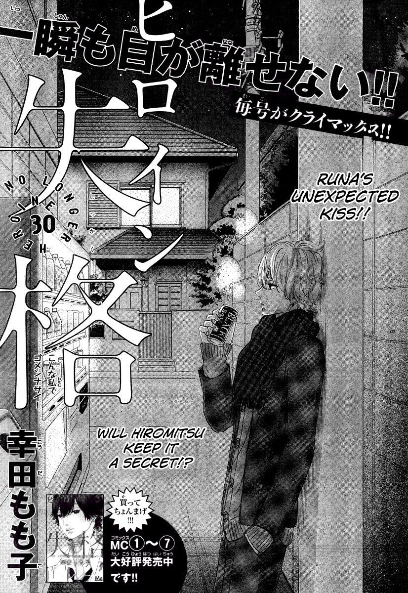 Heroine Shikkaku 30 Page 2