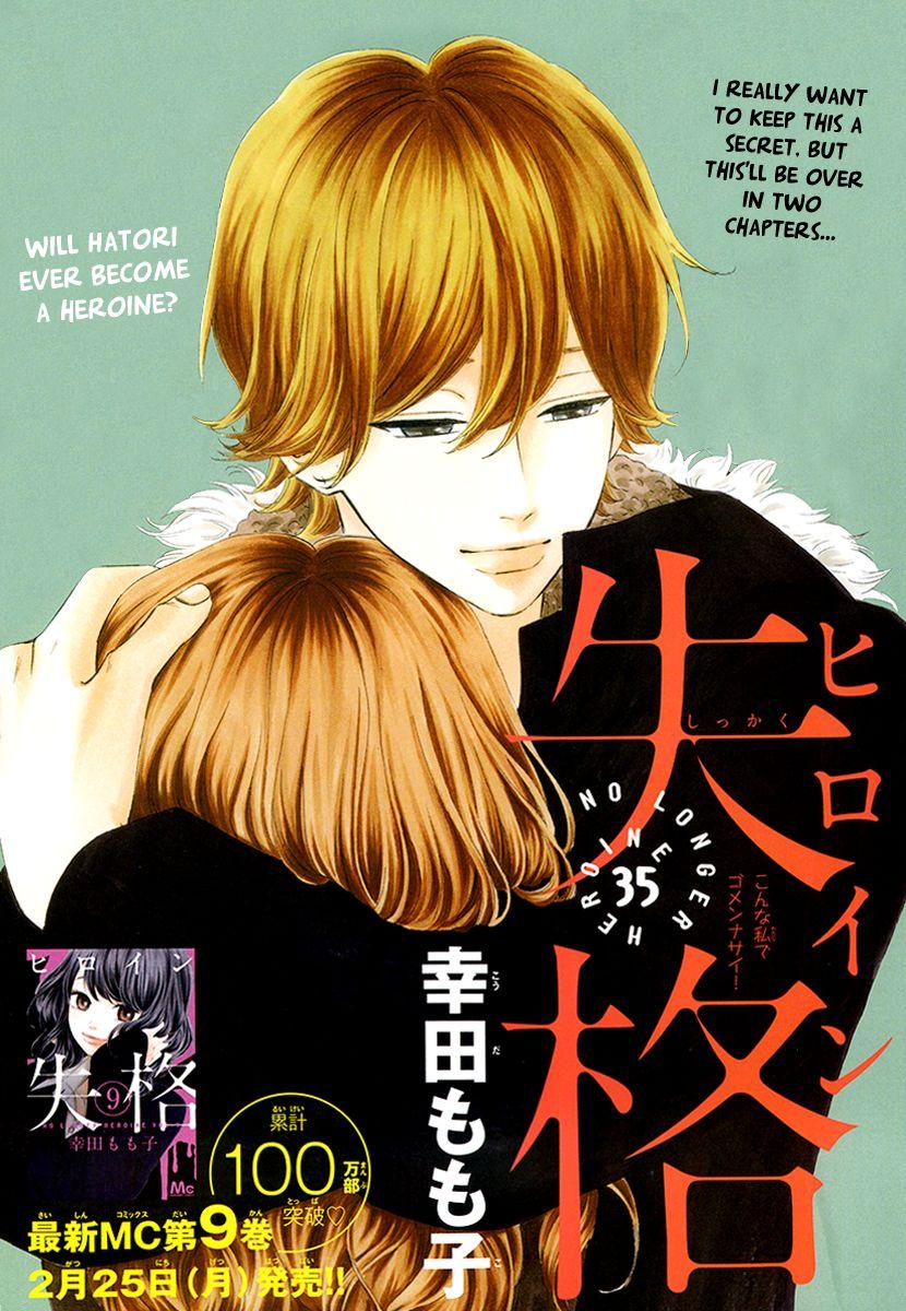 Heroine Shikkaku 35 Page 2