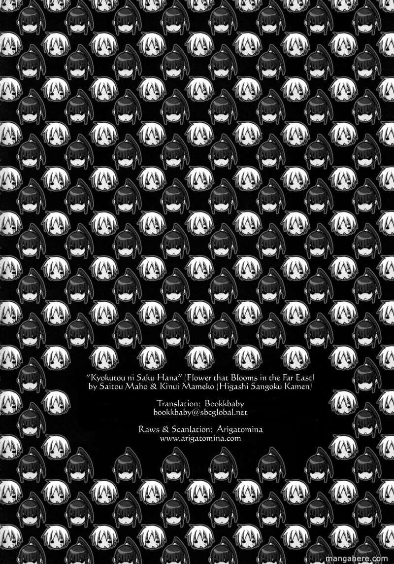 D.Gray-man dj - Allen x Kanda 2 Page 2