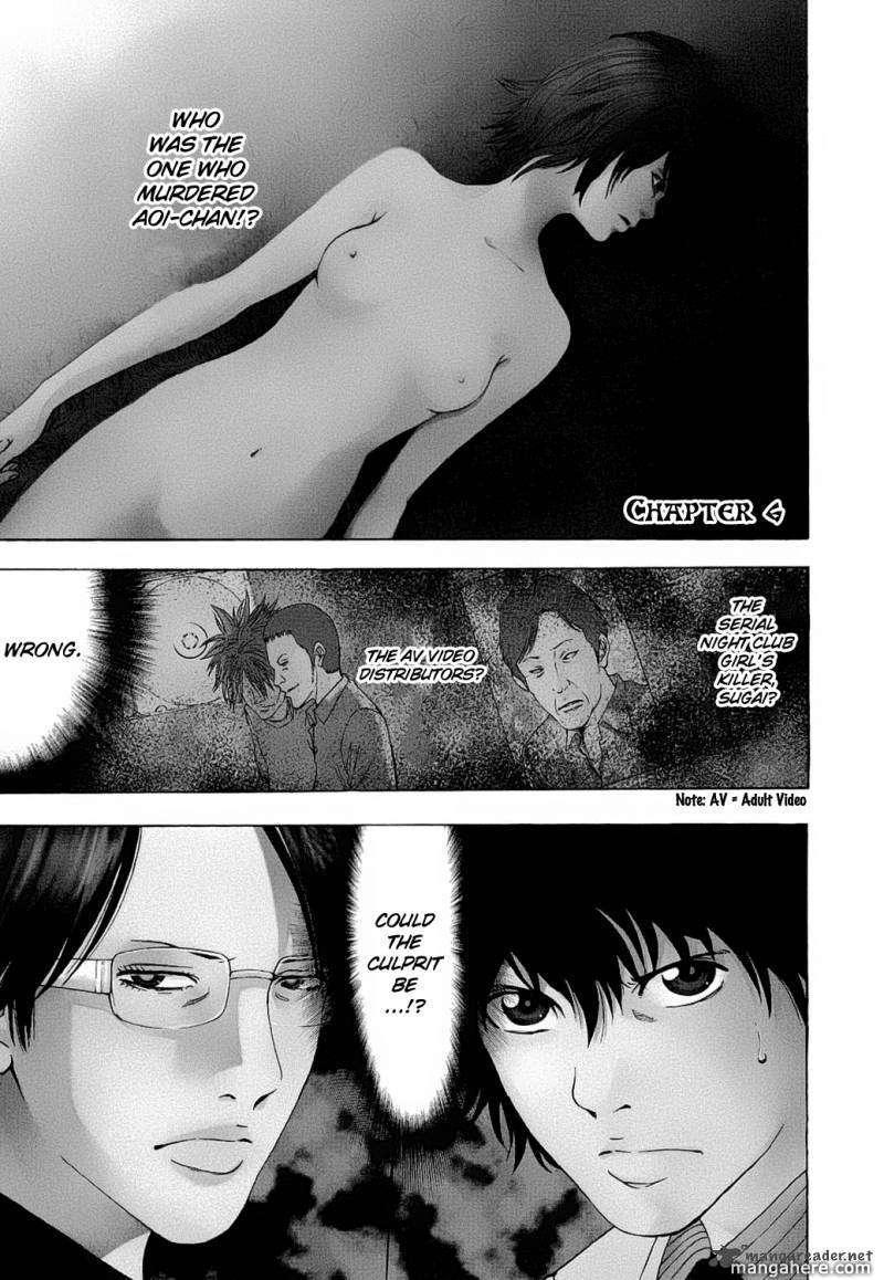 Ouroboros 6 Page 1