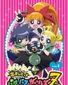 Demashitaa! Powerpuff Girls Z