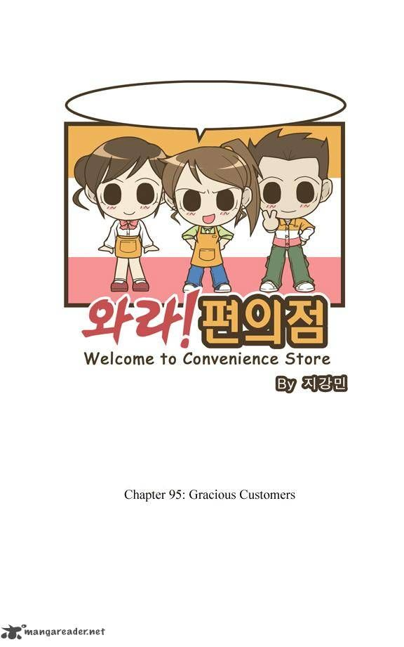 Welcome To The Convenience Store 95 Page 1