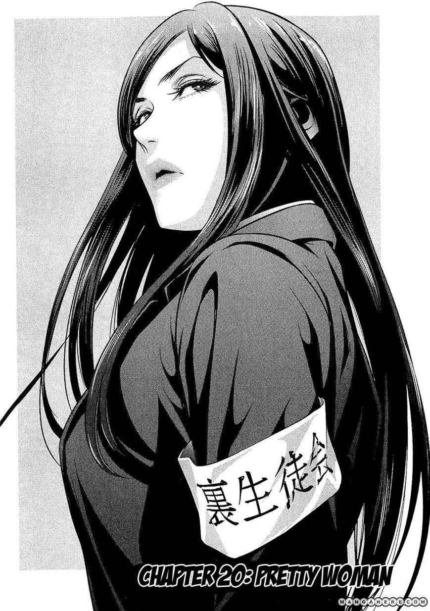 Kangoku Gakuen 20 Page 2