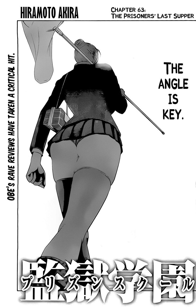 Kangoku Gakuen 63 Page 2
