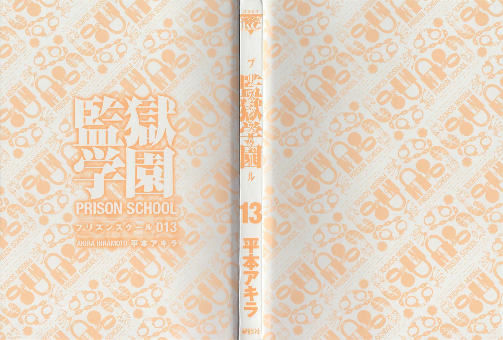 Kangoku Gakuen 119 Page 2