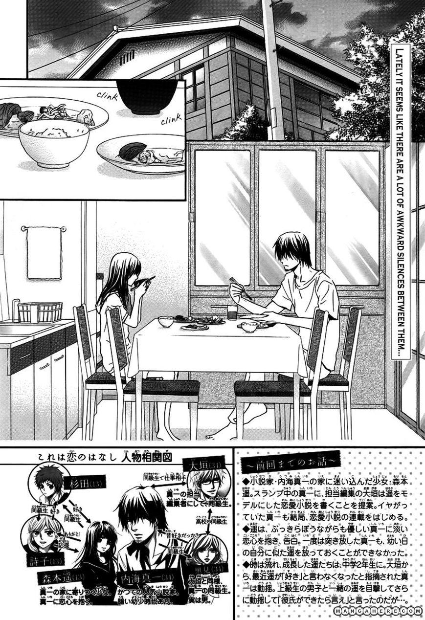 Kore Wa Koi No Hanashi 25 Page 2