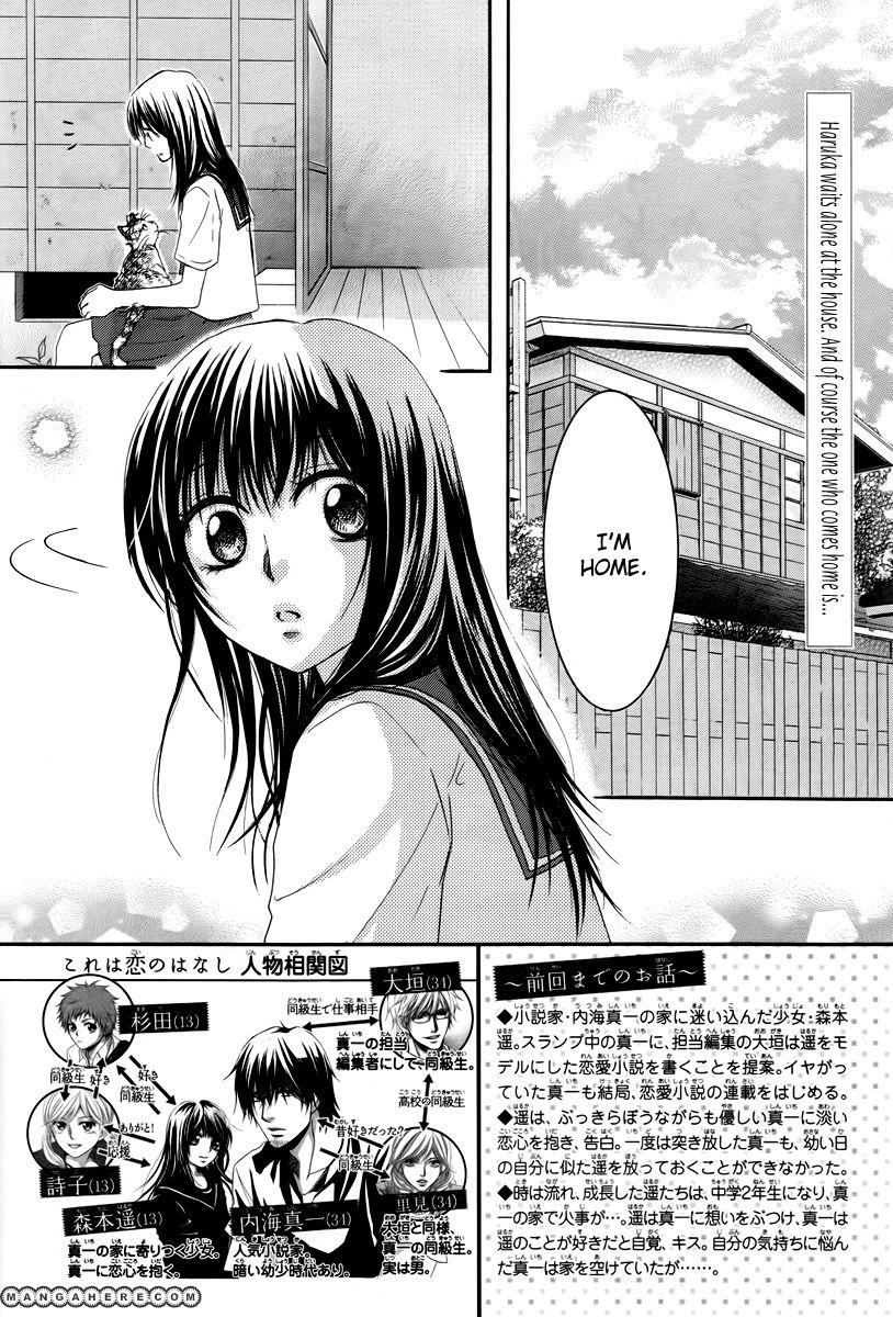 Kore Wa Koi No Hanashi 28 Page 3