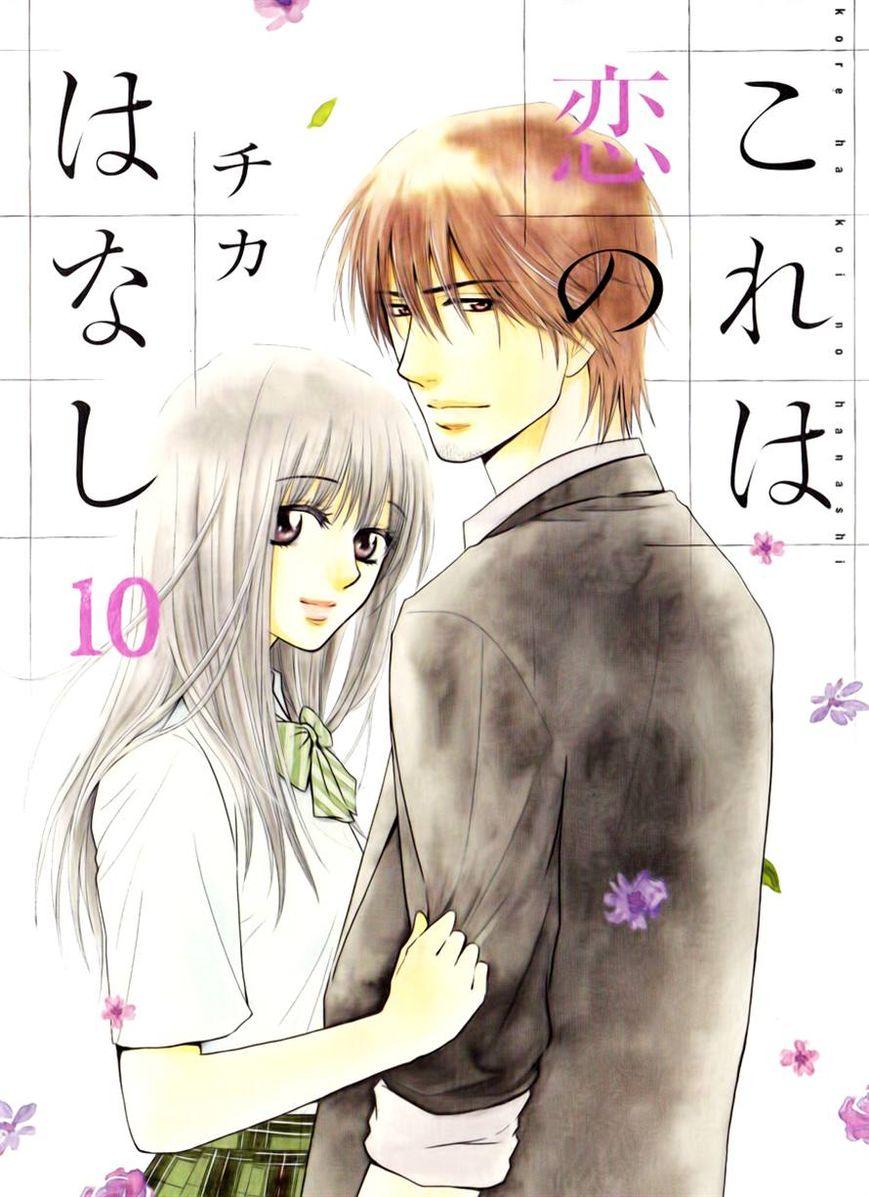 Kore Wa Koi No Hanashi 36 Page 1