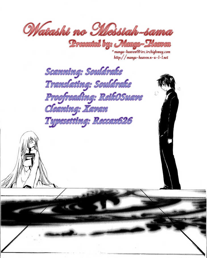 Watashi no Messiah-sama 24 Page 1