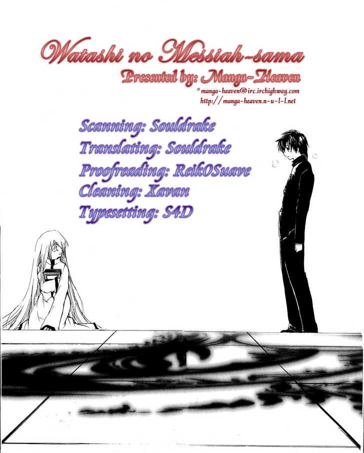 Watashi no Messiah-sama 25 Page 1