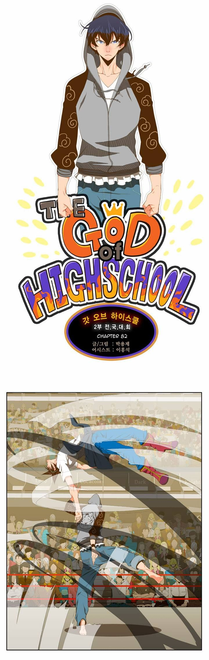 The God Of High School 82 Page 1