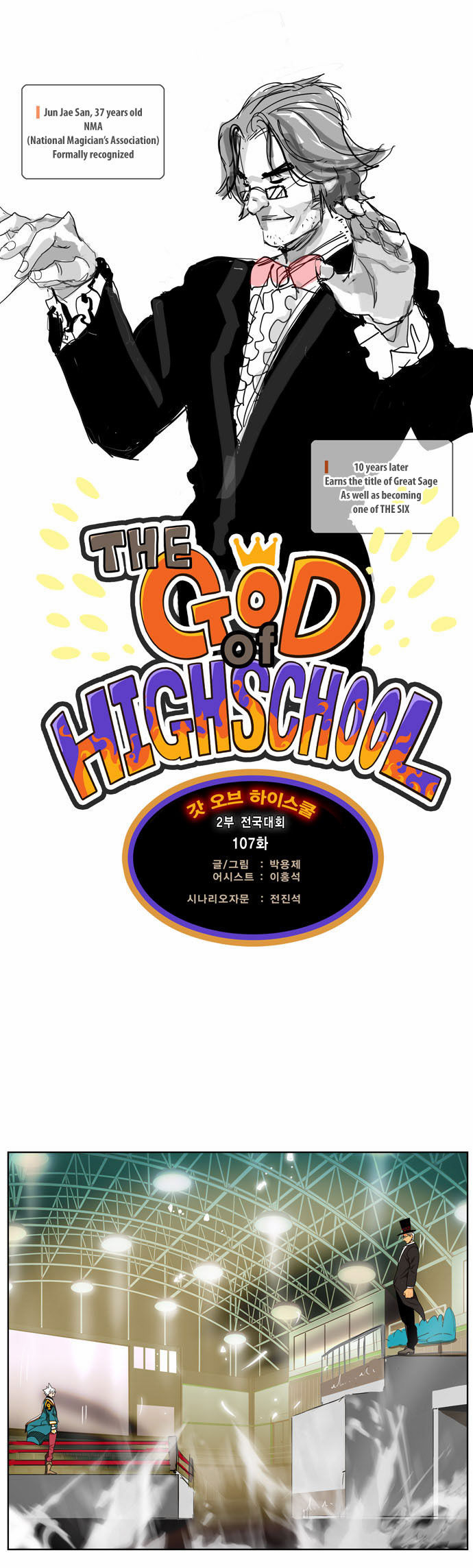 The God Of High School 107 Page 2