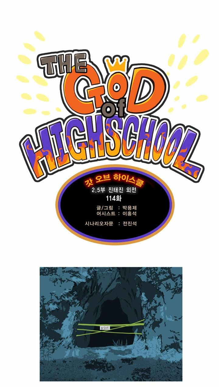 The God Of High School 114 Page 1
