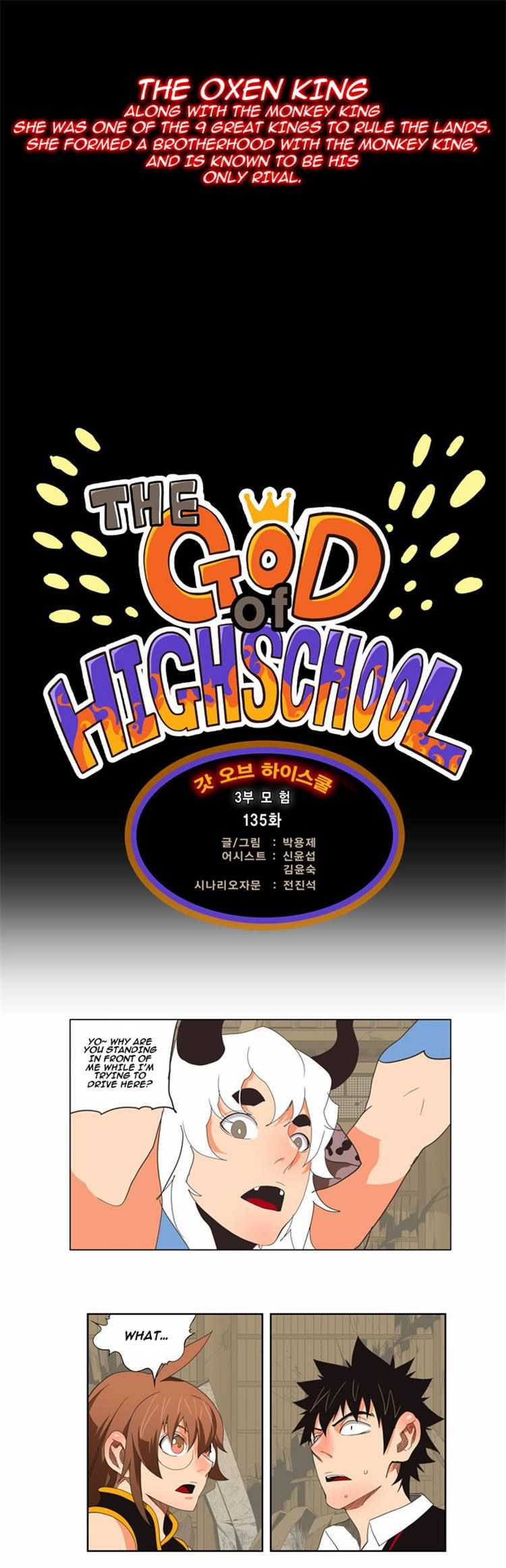 The God Of High School 135 Page 1