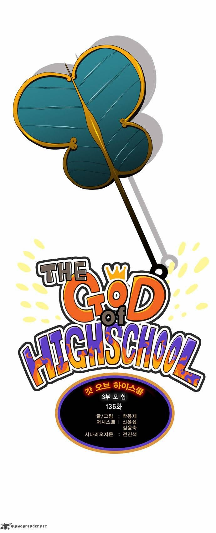 The God Of High School 136 Page 1