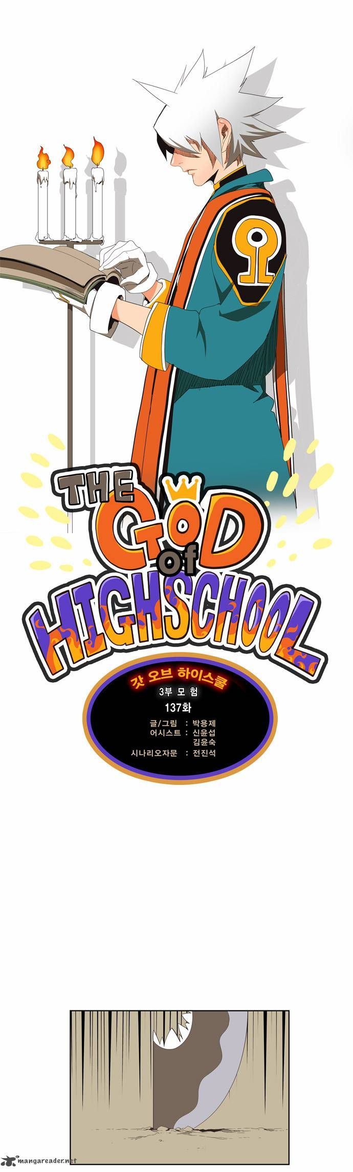 The God Of High School 137 Page 1
