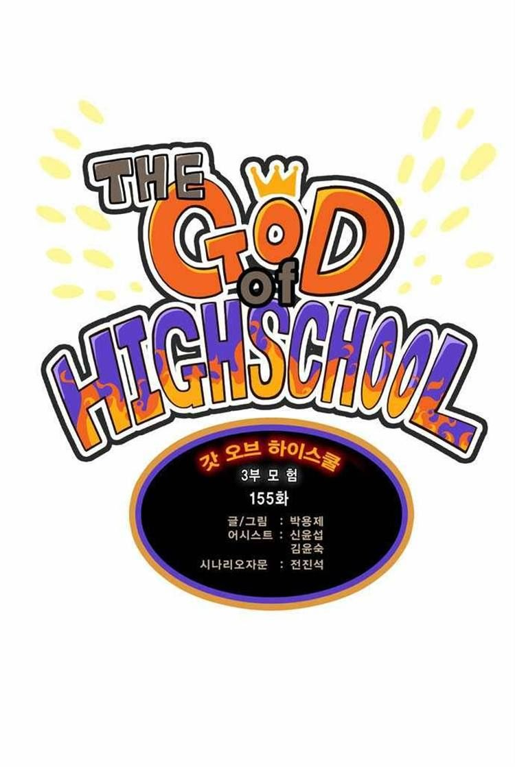 The God Of High School 155 Page 1