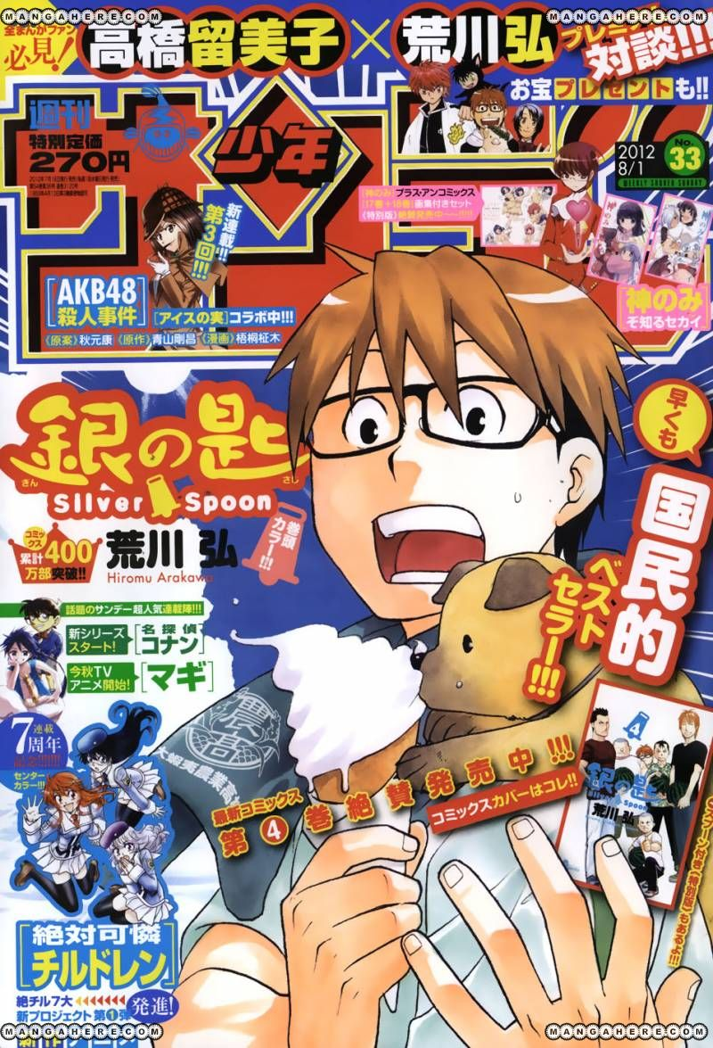 Silver Spoon 46 Page 1
