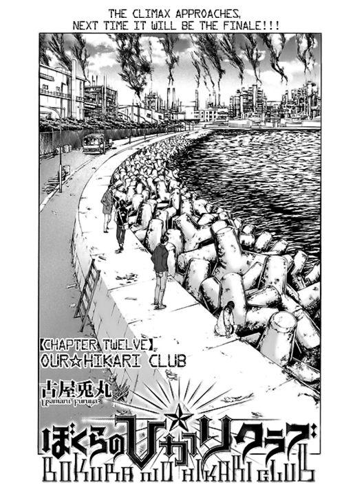 Bokura No Hikari Club 12 Page 2