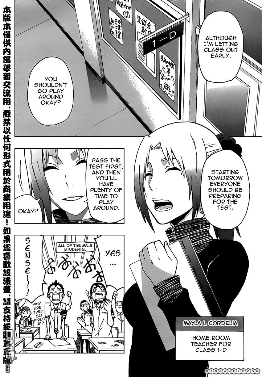 Boku To Majo No Jikan 7 Page 3