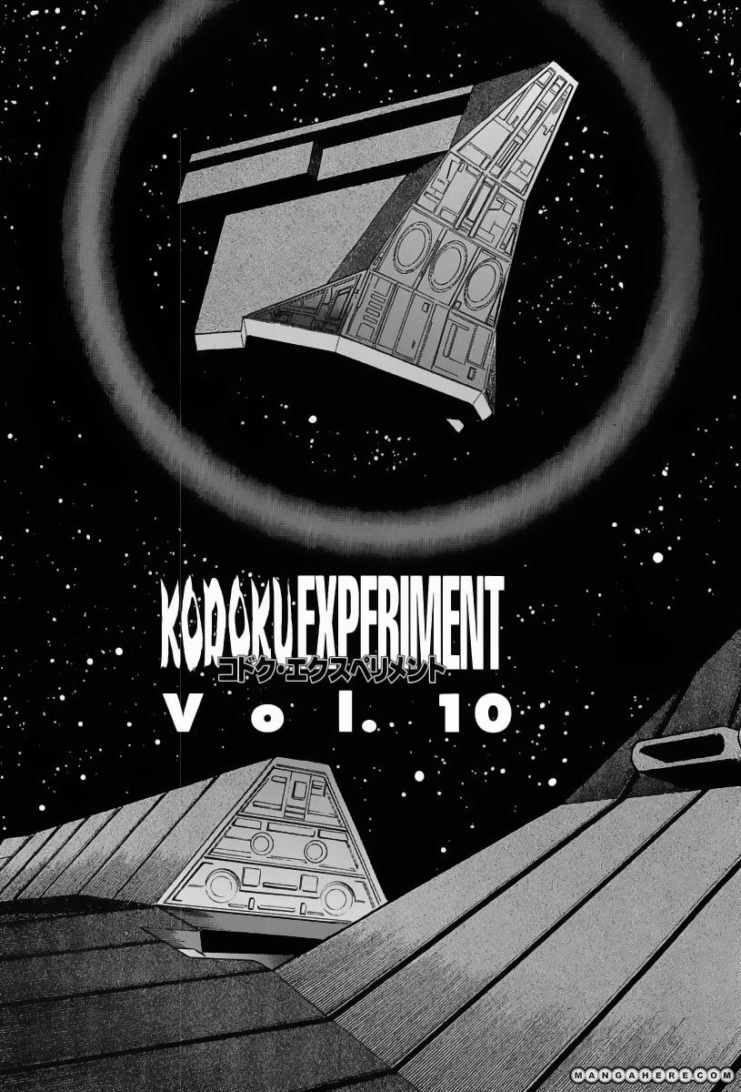 Kodoku Experiment 10 Page 1