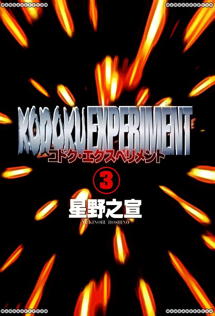 Kodoku Experiment 12 Page 3