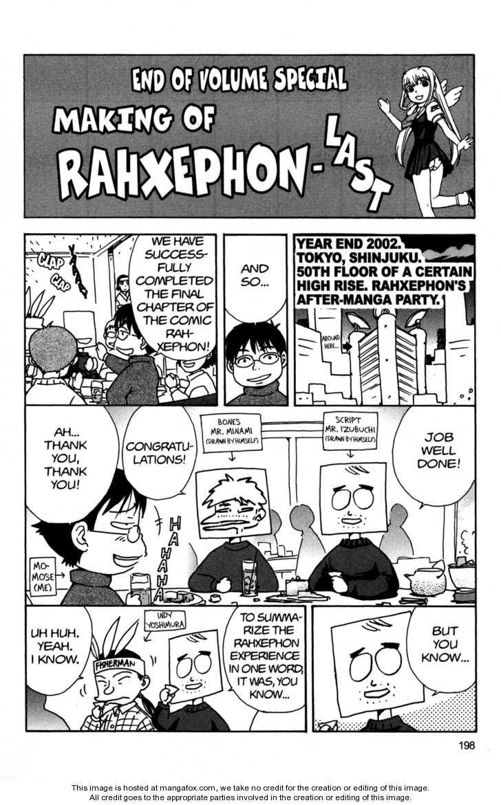 RahXephon 16.5 Page 1