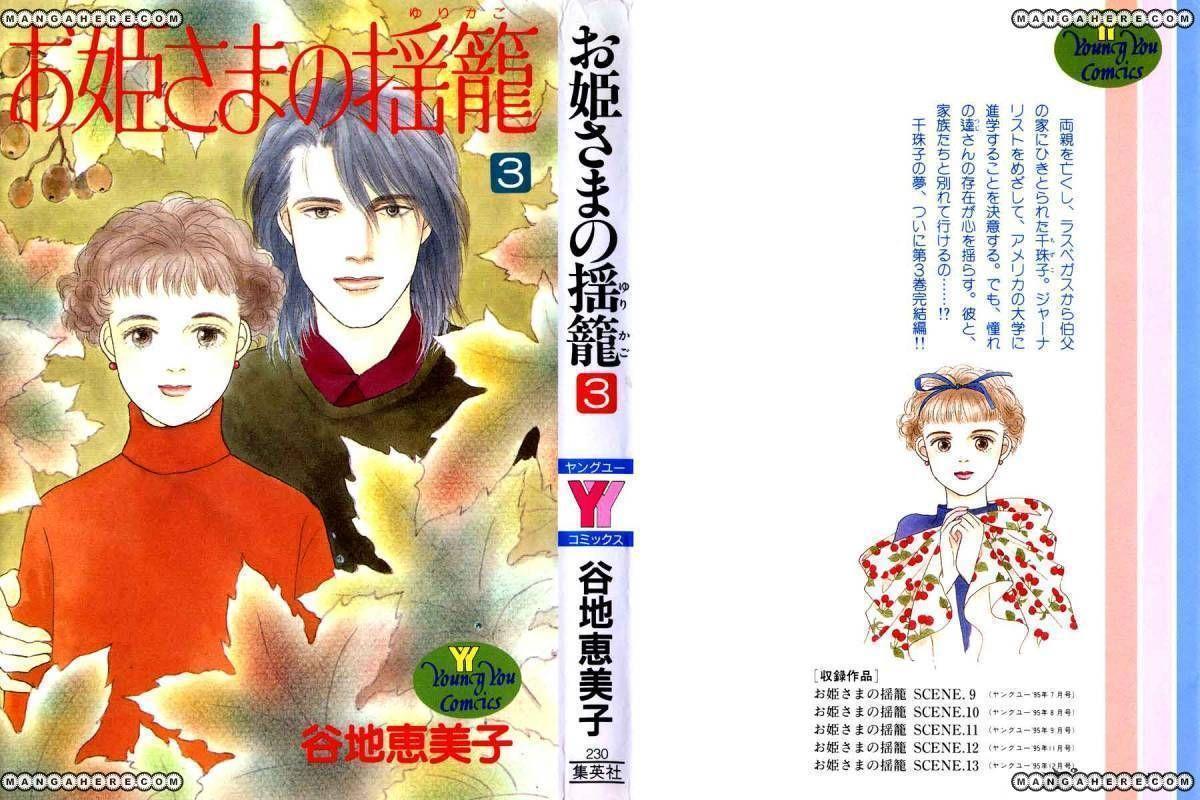 Ohimesama No Yurikago 9 Page 2
